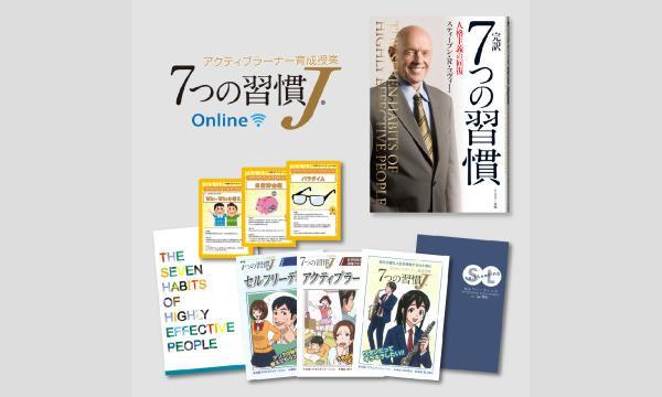 【オンラインイベント】「7つの習慣JR」オンライン授業無料体験会 イベント画像1