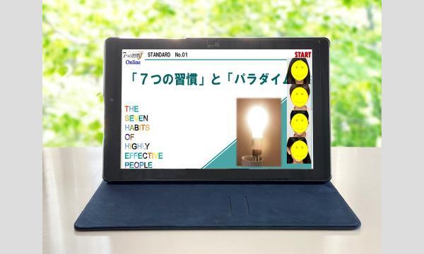 【オンラインイベント】「7つの習慣JR」オンライン授業無料体験会 イベント画像2