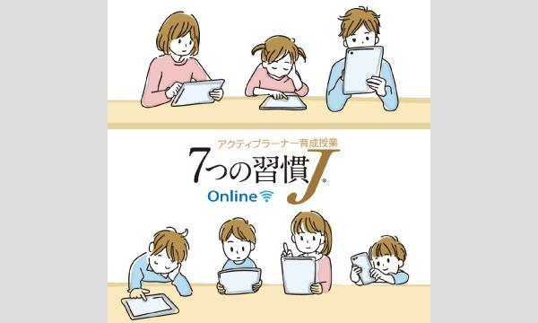 【オンラインイベント】「7つの習慣JR」オンライン授業無料体験会 イベント画像3