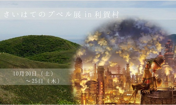 さいはてのプペル展in利賀村 イベント画像1