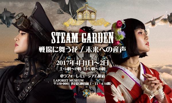 Steam Garden 11 in東京イベント