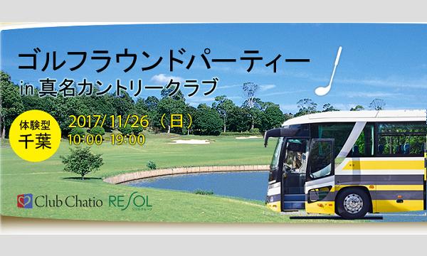 ゴルフラウンドパーティー in 真名カントリークラブ in東京イベント
