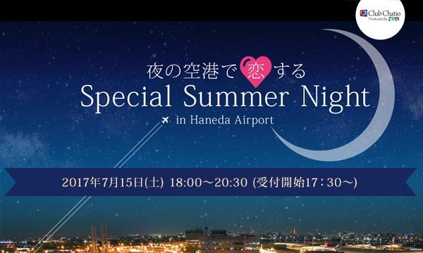 夜の空港で恋するSpecial Summer Night in Haneda Airport in東京イベント