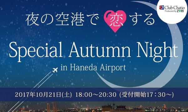 夜の空港で恋するSpecial Autumn Night in Haneda Airport in東京イベント