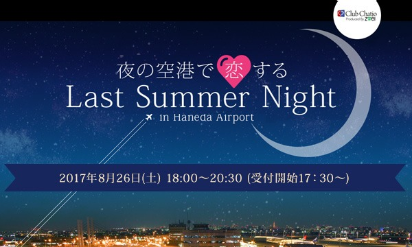 夜の空港で恋するLast Summer Night in Haneda Airport