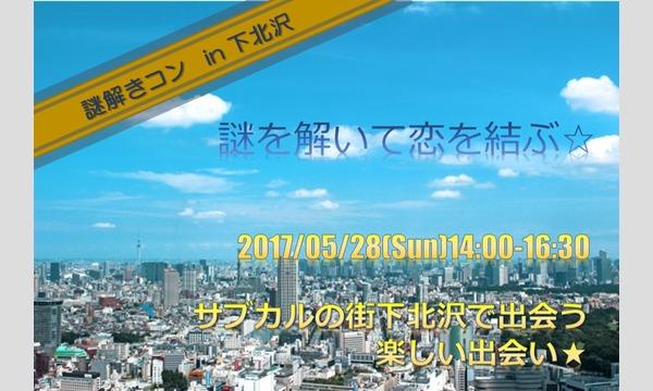 【下北沢/プレミアム企画】☆謎解コン☆サブカルの街下北沢で出会う楽しい出会い☆