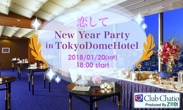 恋してNew Year Party in TokyoDomeHotel in東京イベント