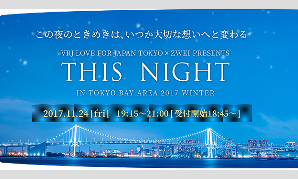 This Night in Tokyo Bay Area 2017 Winter in東京イベント