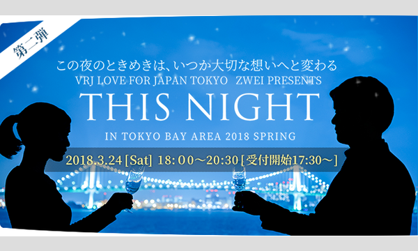 This Night in TokyoBay 2018 イベント画像1