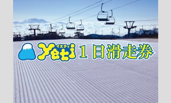 11/25(水)【Go Toイベント対象】イエティ /1日入場滑走券(入園券+リフト乗り放題) イベント画像2