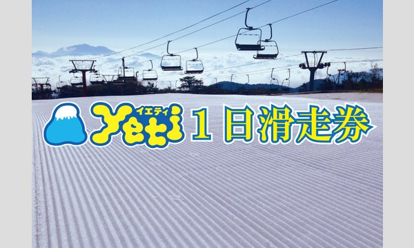 11/27(金)【Go Toイベント対象】イエティ /1日入場滑走券(入園券+リフト乗り放題) イベント画像2