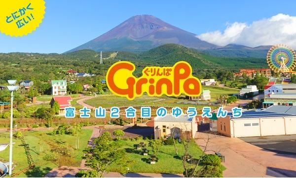 ぐりんぱ-Grinpa- / ワンデーパス(入園券+1日乗り物券) イベント画像1