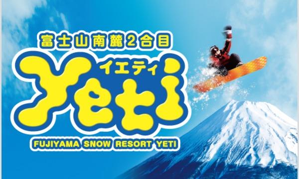 【土日祝利用】「yeti」 /1日入場滑走券(入園券+リフト乗り放題)イベント