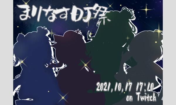 【10/17 17:10~】まりなすDJ祭 in 全国Vイベ 【#まりなすDJ祭/#全国Vイベ 】