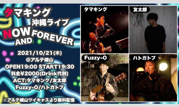 タマキング沖縄ライブ NOW AND FOREVER