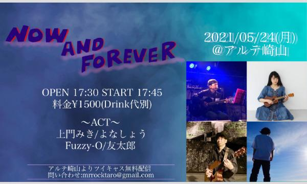 NOW AND FOREVER イベント画像1