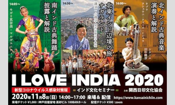「I LOVE INDIA 2020」=インド文化セミナー= イベント画像1
