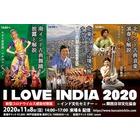 関西日印文化協会のイベント