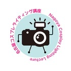名古屋コスプレライティング講座事務局 イベント販売主画像