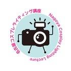 名古屋コスプレライティング講座事務局のイベント