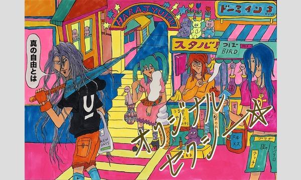 水野しず個展「オリジナルセクシー☆パーティー」 イベント画像1