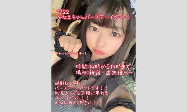 平川かなえ BIRTHDAY EVENT イベント画像1