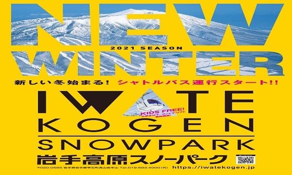 岩手高原スノーパーク【2021シーズン】ランチパック1日券 イベント画像1