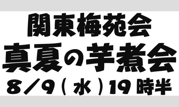 ☆関東梅苑会★夏の芋煮交流会 in東京イベント