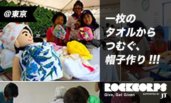 心をつなぐ、タオル帽子づくり! in東京イベント