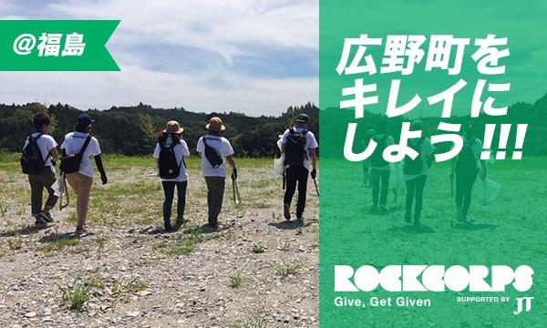 広野町を住みやすいまちに!ごみ拾い・草むしり等のまちをキレイにするお手伝い