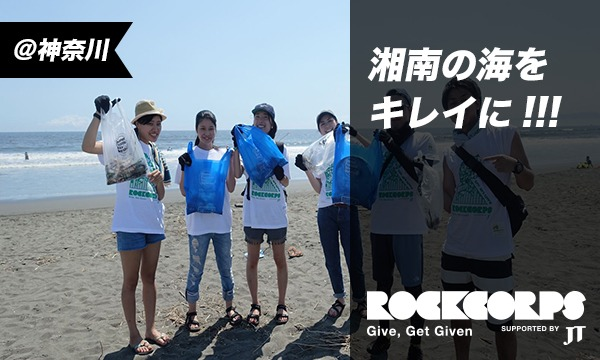 湘南の海をきれいにしよう!湘南海岸でごみ拾い in神奈川イベント