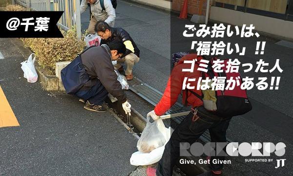 稲毛駅から稲毛海岸までのゴミ拾いをしよう!