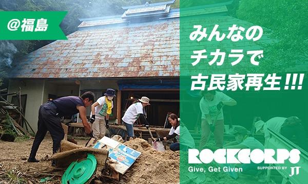 みんなのチカラで昔の家を蘇らせよう!古民家再生プロジェクトのお手伝い