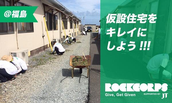 仮設住宅でのおそうじ・草むしりを行うボランティア