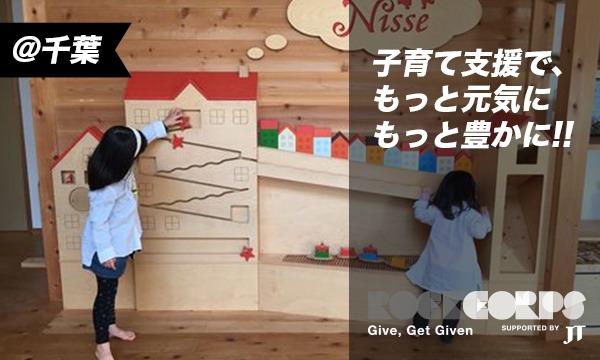 親子で学べる体験型イベント「木育おもちゃFesta(フェスタ)のイベント運営のお手伝い【午前】
