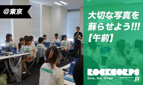 大切なおもいでを再生しよう!海水で傷んだ写真の修復【午前】 in東京イベント