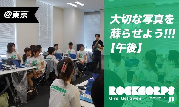 大切なおもいでを再生しよう!海水で傷んだ写真の修復【午後】 in東京イベント
