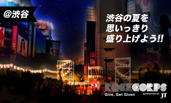 地域活性化!渋谷での盆踊りのお手伝い in東京イベント