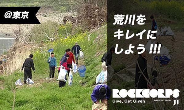 荒川のゴミ拾いで身近な自然を美しく!!【足立小台】 in東京イベント