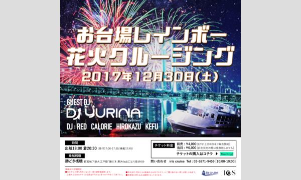 """150名限定 """"お台場レインボー花火クルージング in東京イベント"""