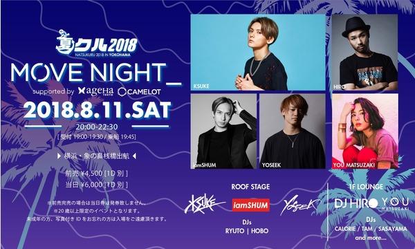 """夏フェス """"MOVE NIGHT""""_ in 夏クル2018 イベント画像1"""
