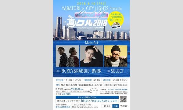 YABATORI × CITY LIGHTS in 夏クル イベント画像1