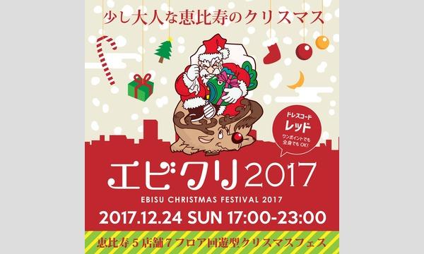 エビクリ2017 in東京イベント