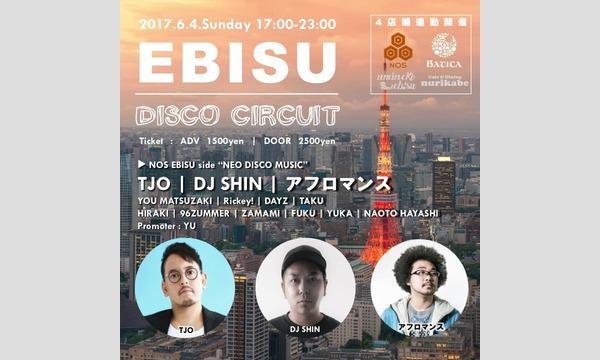 恵比寿南地区のレストラン&バー4店舗連動開催!! 『EBISU DISCO CIRCUIT』 in東京イベント