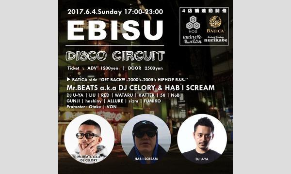 恵比寿南地区のレストラン&バー4店舗連動開催!! 『EBISU DISCO CIRCUIT』 イベント画像2