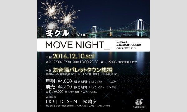 冬クル presents MOVE NIGHT_-ODAIBA RAINBOW-HANABI CRUISING- イベント画像1