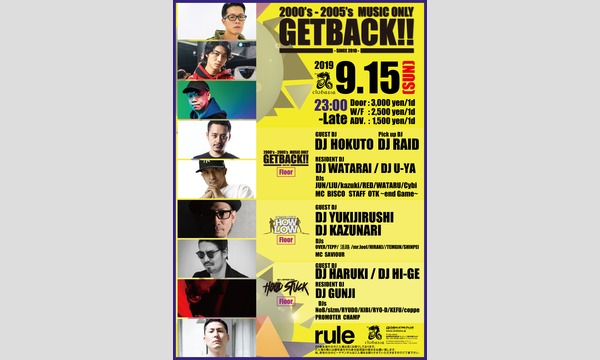 GETBACK!! 2000-2005s Music Only イベント画像1