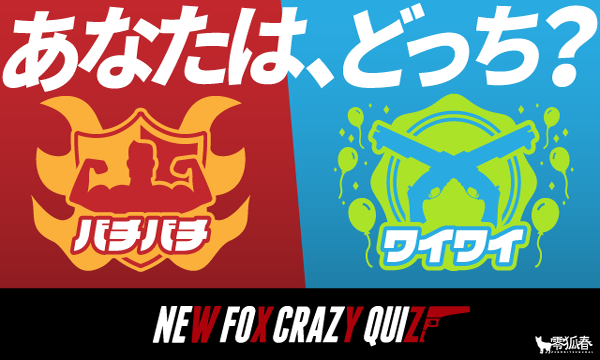 NEW FOX CRAZY QUIZ イベント画像2