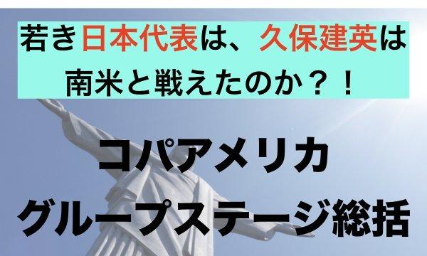 コパアメリカグループステージ総括。日本は南米と戦えたのか?! イベント画像1