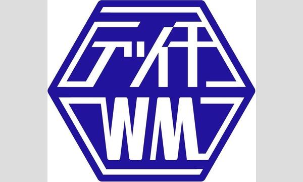 宇都宮徹壱WM創刊1周年記念イベント in東京イベント